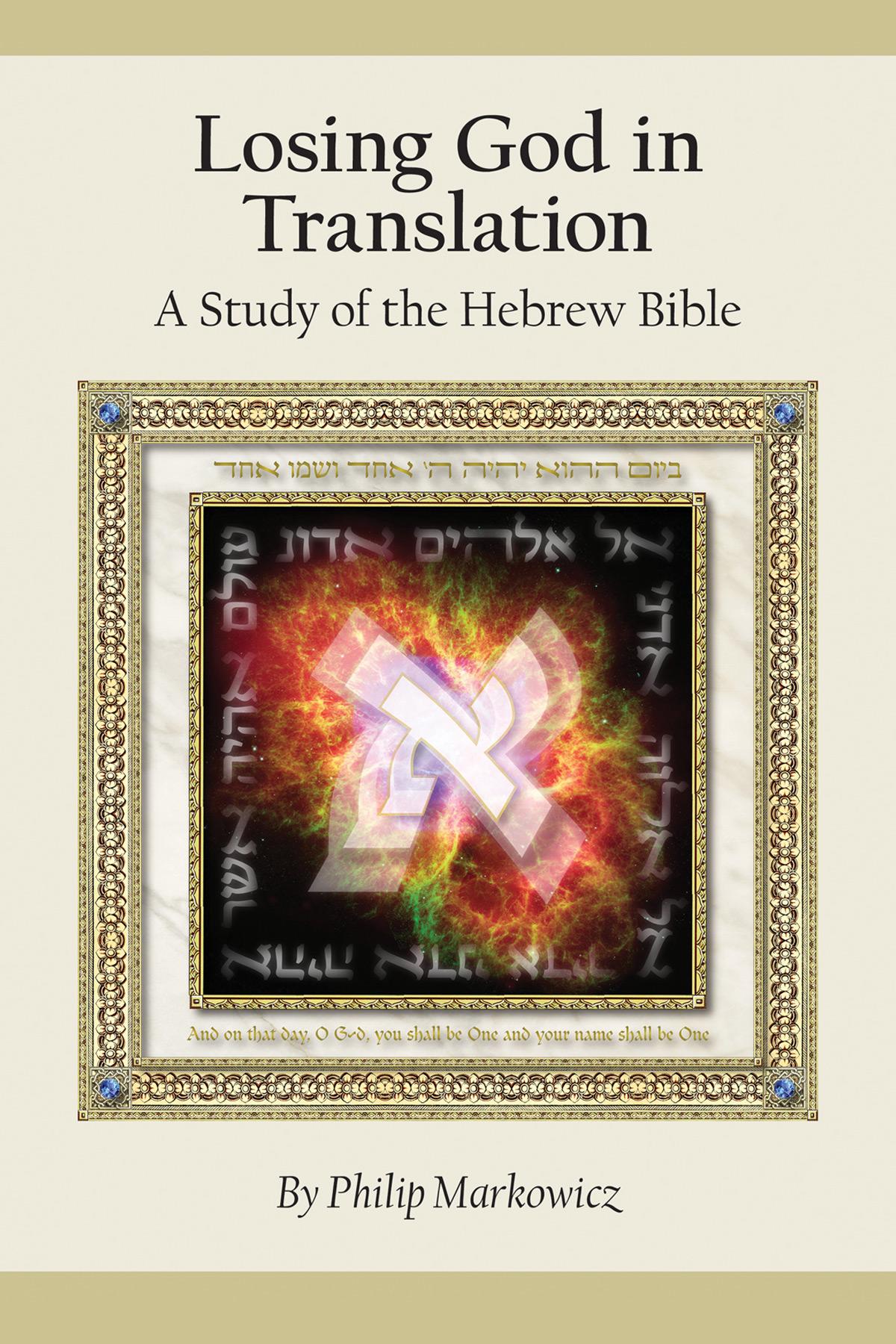 Losing God in Translation